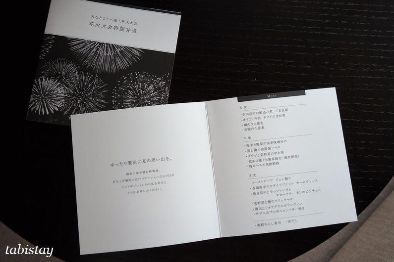 神戸メリケンパークオリエンタルホテル 松花堂弁当