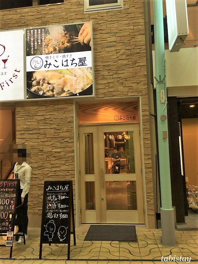姫路 みこはち屋2号店