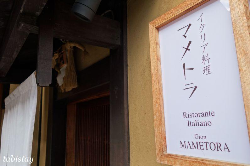 イタリア料理 祇園マメトラ