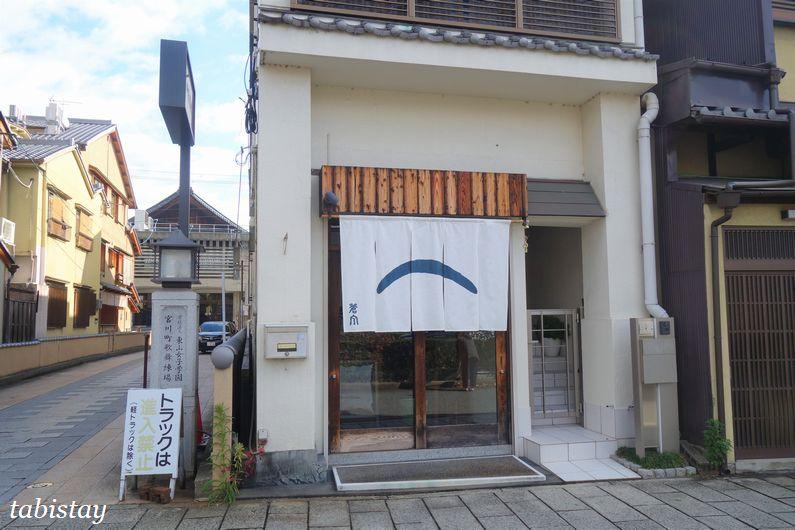京都 蒼穹 (そうきゅう)