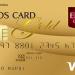 待望のエポスゴールドカードのインビテーションが来ました!! カードの利用状況と簡単切替え手続き方法とは